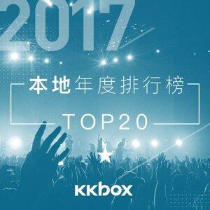 2017年本地專輯單曲Top20