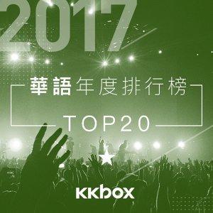 2017年華語專輯單曲Top20