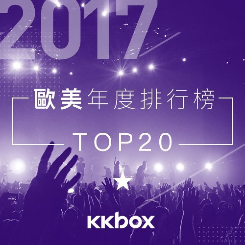 2017年歐美專輯單曲Top20