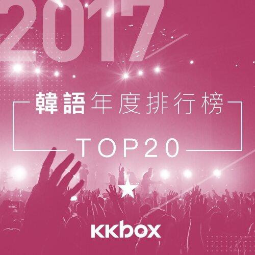 2017年韓語專輯單曲Top20