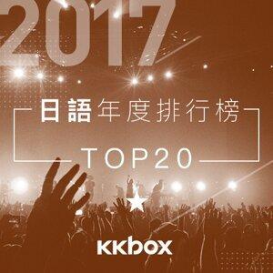 2017年日語專輯單曲Top20