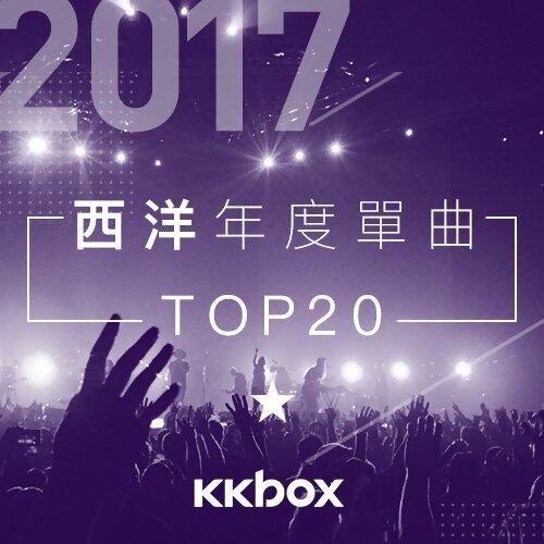 2017 西洋年度單曲榜