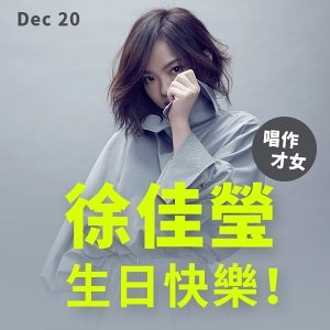 唱作才女 徐佳瑩 生日快樂!