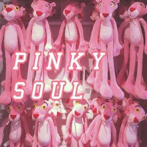 週三輕搖 粉色靈魂發酵中