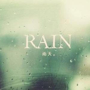 關於雨的歌