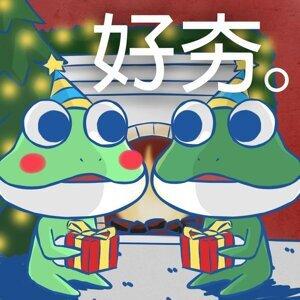 聖誕節,身旁有你。