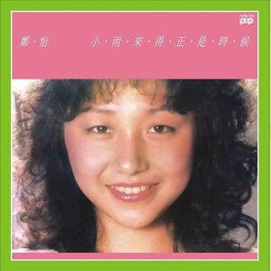 鄭怡 - 熱門歌曲