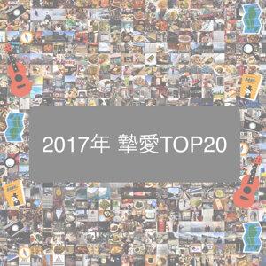2017年 摯愛TOP20