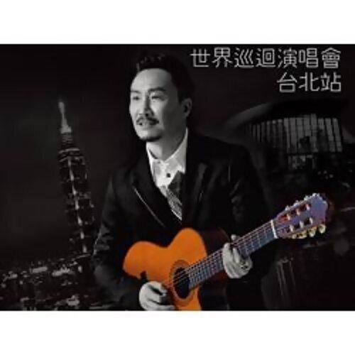 鄭中基PLAY IT AGAIN台北演唱會歌單