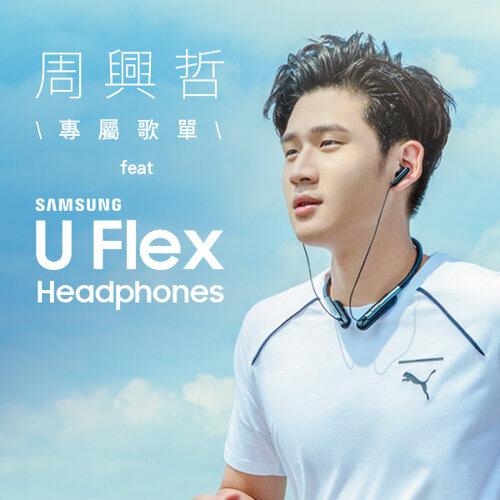 U Flex健身跑步歌單