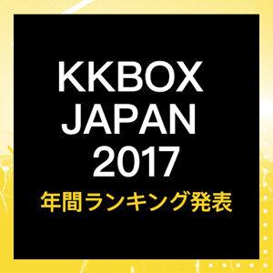 2017年年間総合楽曲ランキング