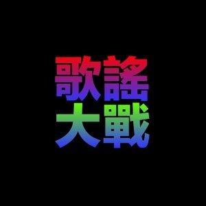 2017 SBS 歌謠大戰演出歌單