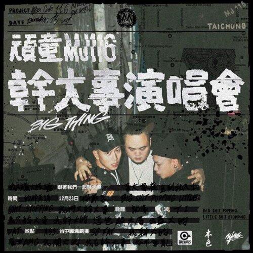 頑童MJ116 「幹大事」台中演唱會