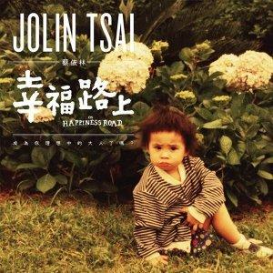 """蔡依林 (Jolin Tsai) - 幸褔路上 - Dian Ying """"Xing Fu Lu Shang"""" Zhu Ti Qu"""