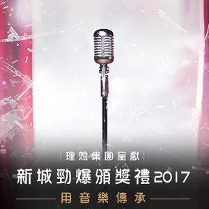 新城勁爆頒獎禮2017