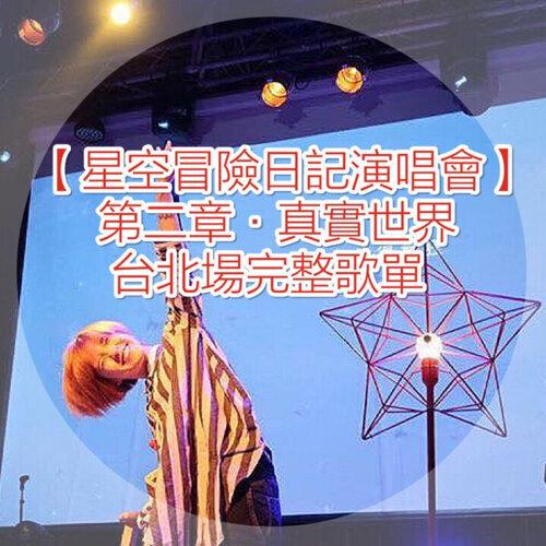 小球 (莊鵑瑛)  【星空冒險日記演唱會-第二章·真實世界】 台北專場歌單