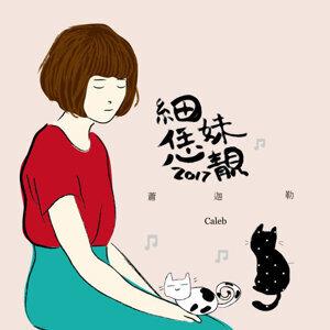 蕭迦勒 (Caleb) - 細妹安靚2017