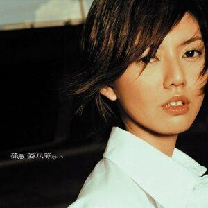 孫燕姿 (Yanzi Sun) - 風箏 (Kite) - Remastered