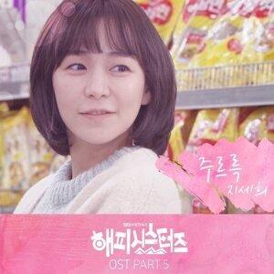 热播韩剧OST (12/22更新)