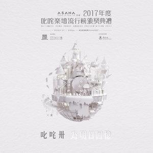 2017年度叱咤樂壇流行榜
