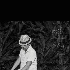 陳昇 (Bobby Chen) - 歸鄉