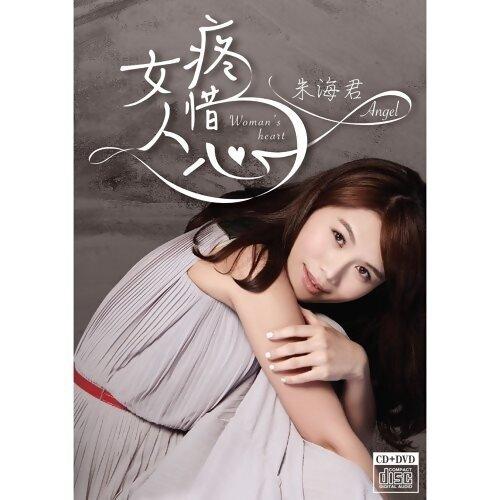 朱海君 - 紙糊的心