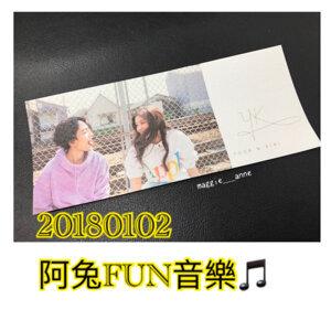 20180102阿兔FUN音樂🎵