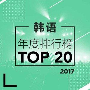 2017 年度韩语单曲榜