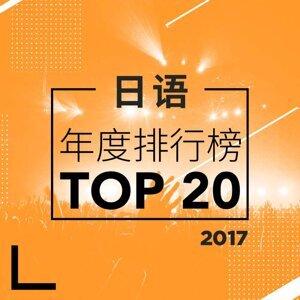 2017 年度日语单曲榜