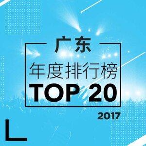 2017 年度广东单曲榜