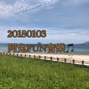20180103阿兔FUN音樂🎵