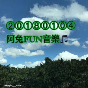 20180104阿兔FUN音樂🎵