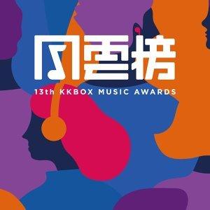 第13屆KKBOX風雲榜演出歌單