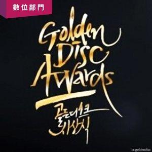 第32屆韓國金唱片得獎名單 - 數位音樂部門