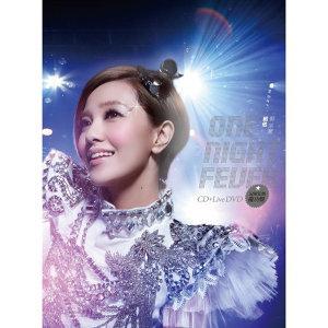 郭采潔 (Amber Kuo) - 熱門歌曲