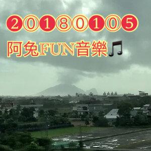 20180105阿兔FUN音樂🎵