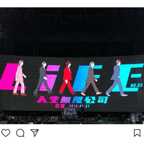 五月天 <人生無限公司> 桃園最終場 完整歌單