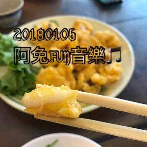 20180106阿兔FUN音樂🎵