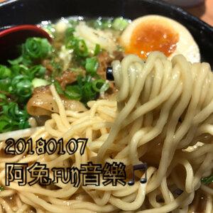20180107阿兔FUN音樂🎵