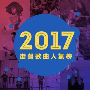 2017 街聲歌曲人氣榜