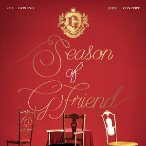 GFRIEND 1st Concert'Season of Gfriend' 韓國場歌單