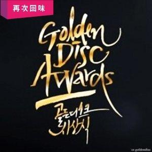 第32屆韓國金唱片演出歌單