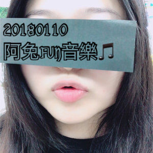 20180110阿兔FUN音樂🎵