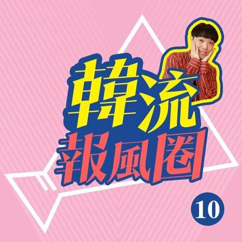 韓流報風圈:2017 金唱片音源總回顧