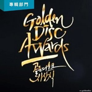 第32屆韓國金唱片得獎名單 - 實體專輯部門