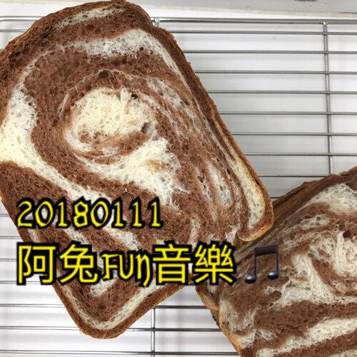 20180111阿兔FUN音樂🎵