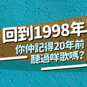 1998年就係HIT呢啲廣東歌!