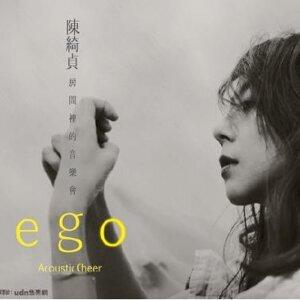 陳綺貞 房間裡的音樂會 Acoustic Cheer-ego 台北站