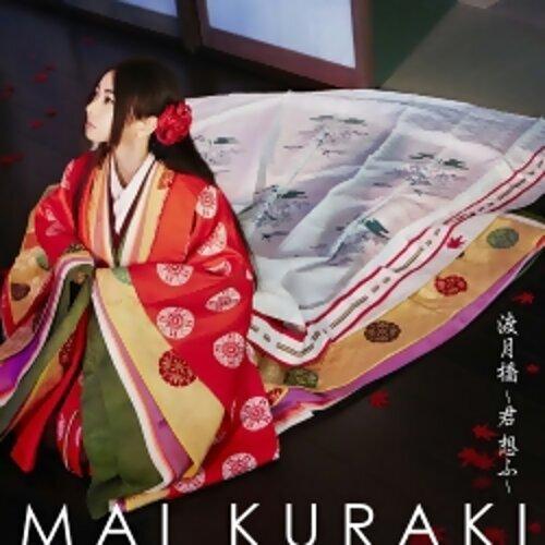 倉木麻衣 (Mai Kuraki) - 渡月橋~想念你~