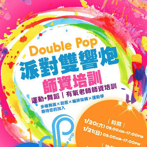 Double Pop派對雙響炮2018年春季精選舞曲